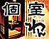 くいもの屋 わん 豊洲IHIビル店のロゴ