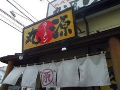丸源ラーメン 門真店の写真