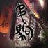 串駒房のロゴ