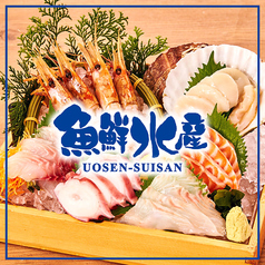 薩摩魚鮮水産 梅田北口芝田店の写真