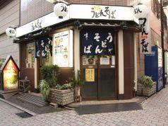 武蔵小金井 そば 白樺の写真