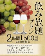 2時間飲み放題プラン⇒1500円(税別)
