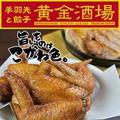 黄金酒場 広島のグルメ
