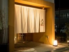 和食 京料理 九花の写真