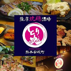 薩摩焼鶏酒場 とり魂 熊本安政町