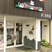 カフェレストラン SAI 表参道 長野駅のグルメ