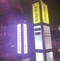 趣のある世田谷駅前商店街の中にお店はございます。