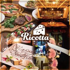 個室肉バル リコッタ 新宿店の写真