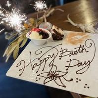 誕生日・記念日のお祝いにアニバーサリーコース