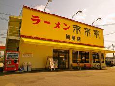 来来亭 掛尾店の写真