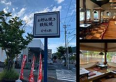 お好み焼きかわ本 豊町店の写真