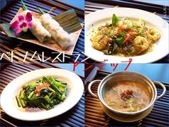 ベトナムレストラン アンデップの写真