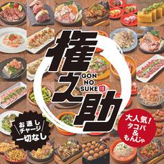 食べ飲み放題居酒屋 権之助 上野駅前店の写真