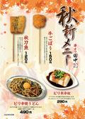串カツ田中 練馬店のおすすめ料理3
