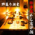 個室居酒屋 御州屋 GOSHUYA 八王子店の雰囲気1
