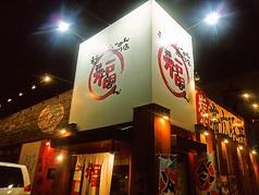 福福ラーメン 湯里店の写真
