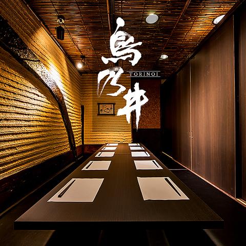 名古屋コーチンの名店が半蔵門駅に初上陸 居酒屋 団体個室 少人数個室 多数