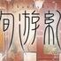旬遊紀 ホテル雅叙園東京のロゴ