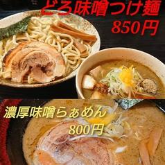 麺屋 総信のおすすめ料理1