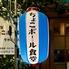 餃子家 ちょこボール食堂のロゴ