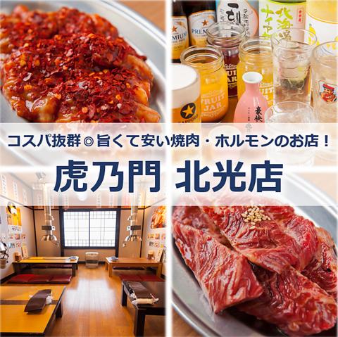 ★大阪辛味噌ホルモン390円(税抜)★コスパ抜群の炭火焼肉店!