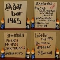 休日12時~限定!昼呑みbar1965☆