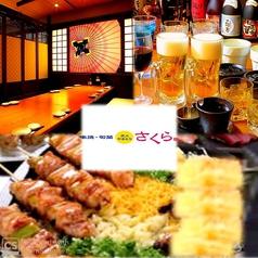 串焼・旬菜 炭火焼とり さくら 鶴間東口店の写真