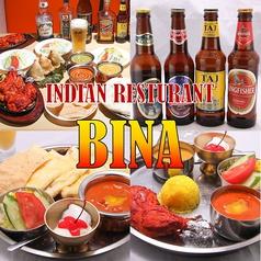 本場インド料理 BINA 大里店の写真