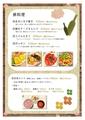 料理メニュー写真【愛情込めた一品料理】