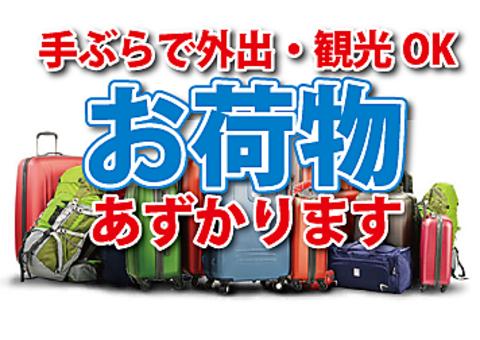 神田駅から徒歩15秒!8h1380円のナイトパック実施中!終電逃しても安心です♪