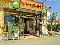 いちばん食堂 諏訪店の写真