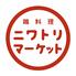 ニワトリマーケット 青葉台店のロゴ