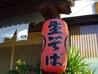 和食おおさきのおすすめポイント1