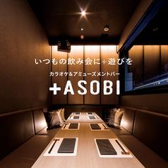 カラオケ&アミューズメントバー +ASOBI 赤坂見附店の写真