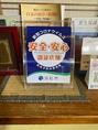 【感染症対策】浜松感染症対策の認定店舗。