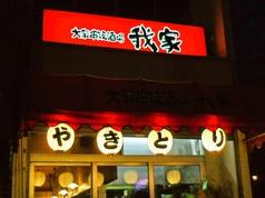 我家 勝田台店の写真
