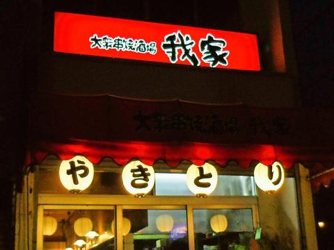 活気ある明るい店内で、手作りの美味しい焼き鳥と美味しいお酒が飲める。