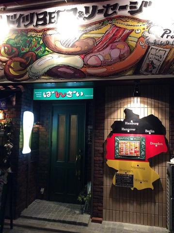 ばんざい 横川店