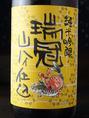 【全国の地酒】純米吟醸 瑞冠 山ハイ仕込(広島)