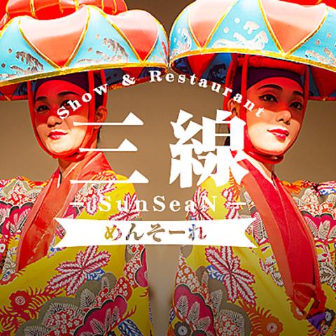 Show&Restaurant SunSeaN-三線-