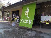 大日茶屋 栃木のグルメ