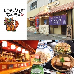沖縄民謡 居酒屋 いちゃりばちょーでーの写真