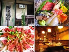 季節料理 海津 吉野町の写真