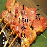 とりのすけ 天神大名店のおすすめ料理3