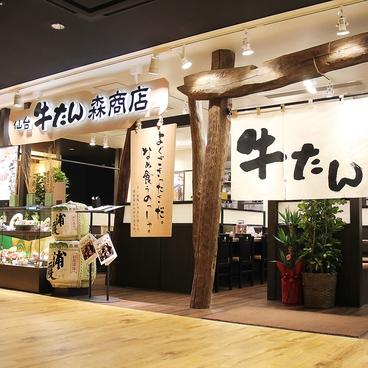 森商店 三宮オーパ2店の雰囲気1