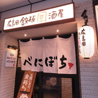 広島風お好み焼や鉄板焼を堪能できる居酒屋です◎