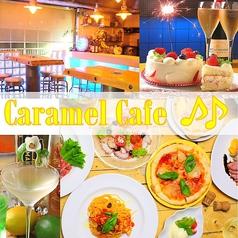 Caramel Caf'e キャラメルカフェ 倉敷の写真