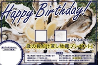 『年の数だけ牡蠣プレゼント!!』