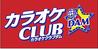カラオケ CLUB DAM YOU 長崎浜口店のおすすめポイント1
