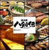 八剣伝 各務原店の写真